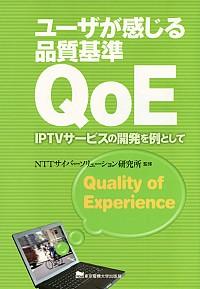 IPTVサービスの開発を例としてユーザが感じる品質基準QoE