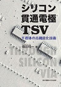 半導体の高機能化技術シリコン貫通電極TSV