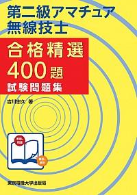 第二級アマチュア無線技士試験問題集