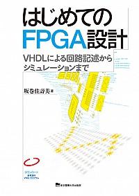 VHDLによる回路記述からシミュレーションまではじめてのFPGA設計