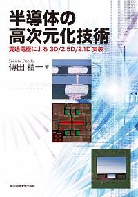 貫通電極による3D/2.5D/2.1D実装半導体の高次元化技術