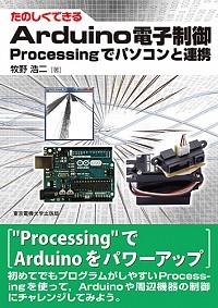 Processingでパソコンと連携たのしくできるArduino電子制御