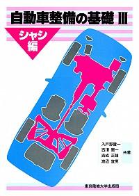 自動車整備の基礎Ⅲ(シャシ編)
