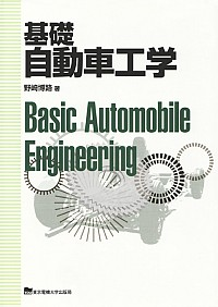基礎 自動車工学