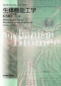 生体機能工学