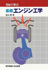 基礎 エンジン工学