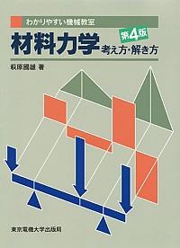 第4版 材料力学 考え方解き方