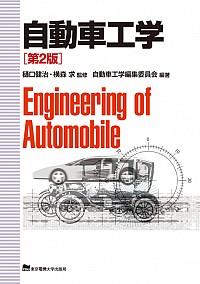 第2版 自動車工学