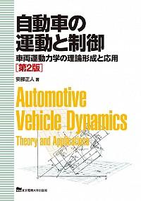 車両運動力学の理論形成と応用自動車の運動と制御