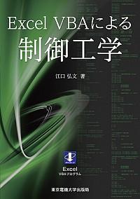 Excel VBAによる制御工学