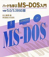 ver5.0/3.3対応版ハードも学ぶMS-DOS入門