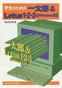 学生のための一太郎&Lotus 1-2-3@Windows98