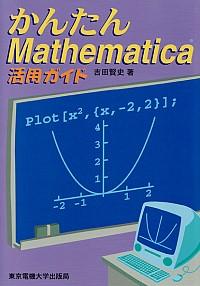 かんたんMathematica活用ガイド