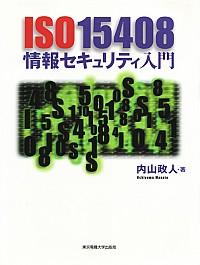 ISO15408 情報セキュリティ入門