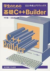 GUI作成とグラフィックス学生のための基礎C++  Builder