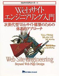 次世代型Webサイト構築のための体系的アプローチWebサイトエンジニアリング入門