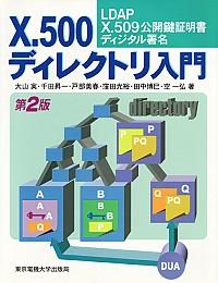 LDAP/X.509公開鍵証明書/ディジタル署名X.500ディレクトリ入門