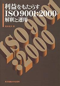 利益をもたらすISO9001:2000 解釈と運用