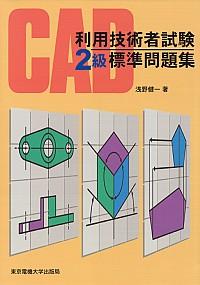 CAD利用技術者試験2級標準問題