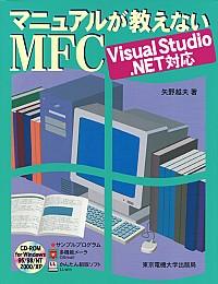 Visual Studio .NET対応マニュアルが教えないMFC