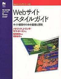 サイト構築のための基礎と原則Webサイトスタイルガイド