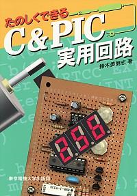 C&PIC実用回路