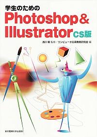 CS版 学生のためのPhotoshop&Illustrator