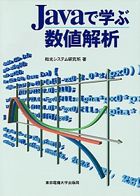 Javaで学ぶ数値解析
