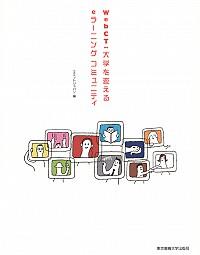 エミットジャパン 編, 「WebCT:大学を変えるeラーニングコミュニティ」, 東京電機大学出版局から出ています.