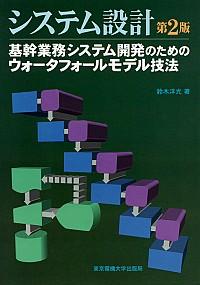 基幹業務システム開発のためのウォータフォールモデル技法システム設計