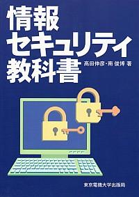 情報セキュリティ教科書