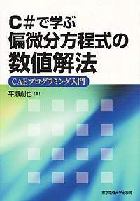 CAEプログラミング入門偏微分方程式の数値解法