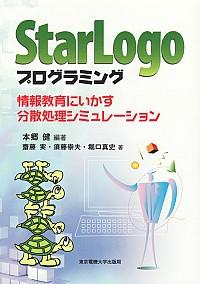 情報教育にいかす分散処理シミュレーションStarLogoプログラミング