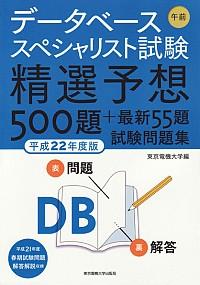 データベーススペシャリスト試験 午前 精選予想500題+最新55題試験問題集 平成22年度版