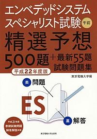 エンベデッドシステムスペシャリスト試験 午前 精選予想500題+最新55題試験問題集 平成22年度版