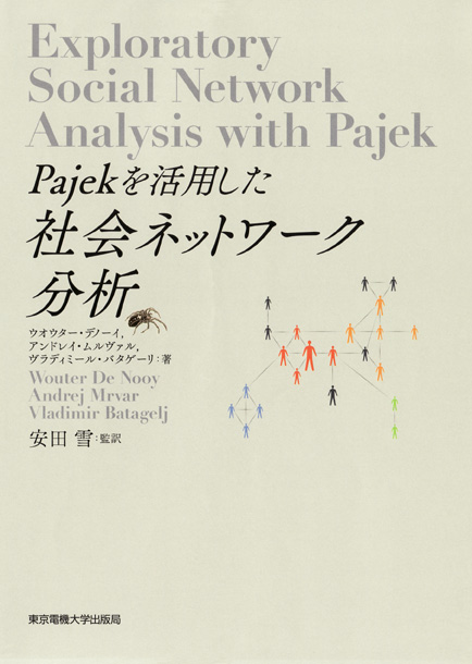 Exploratory Social Network Analysis with Pajek - japanese