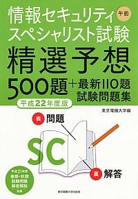 精選予想500題+最新110題 試験問題集情報セキュリティスペシャリスト試験 午前 平成22年度版