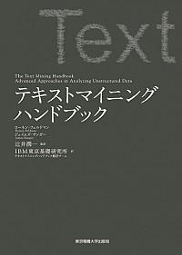 テキストマイニングハンドブック