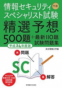 精選予想500題+最新110題 試験問題集情報セキュリティスペシャリスト試験 午前 平成24年度版