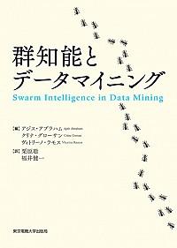 群知能とデータマイニング