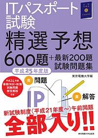 精選予想600題+最新200題 試験問題集ITパスポート試験 平成25年度版