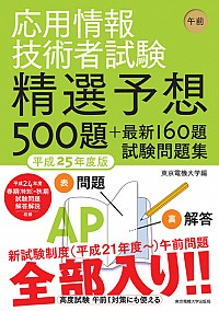 精選予想500題+最新160題 試験問題集応用情報技術者試験 午前 平成25年度版