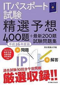 精選予想400題+最新200題 試験問題集ITパスポート試験 平成26年度版