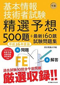 精選予想500題+最新160題 試験問題集基本情報技術者試験 午前 平成26年度版