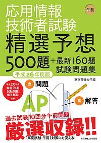 精選予想500題+最新160題 試験問題集応用情報技術者試験 午前 平成26年度版