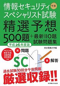 精選予想500題+最新110題 試験問題集情報セキュリティスペシャリスト試験 午前 平成26年度版