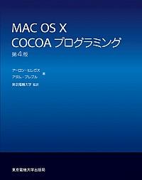 MAC OS X COCOAプログラミング 第4版