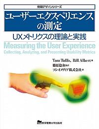 UXメトリクスの理論と実践ユーザーエクスペリエンスの測定