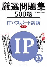 ITパスポート試験 厳選問題集 平成27年度版