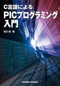 C言語によるPICプログラミング入門